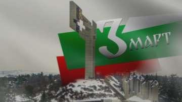 Старозагорската епопея оживява на днешния 3 март