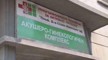 Мъж нападна акушерка в Стара Загора