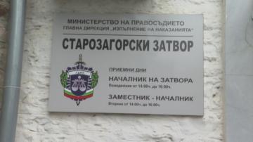 Министърът на правосъдието Данаил Кирилов откри нов следствен арест Стара Загора