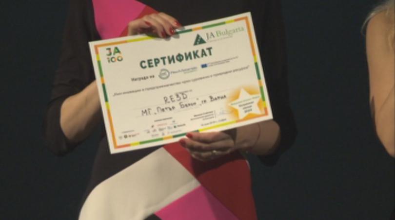 Снимка: Наградиха победителите от форума за младежки стартъпи Изгряващи звезди