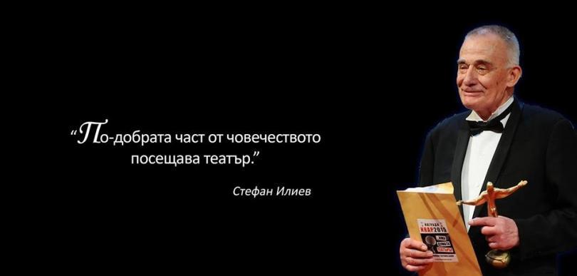 снимка 1 Почина големият актьор Стефан Илиев - Чечо