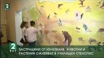 Застрашени от изчезване животни и растения оживяват в училищен стенопис