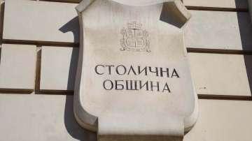 Рекорден бюджет без увеличение на данъците предвижда Столична община за...