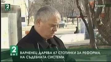 Варненец дарява 67 стотинки за реформа на съдебната система