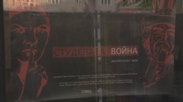 Документалният филм Студената война беше показан тази вечер в кино Одеон