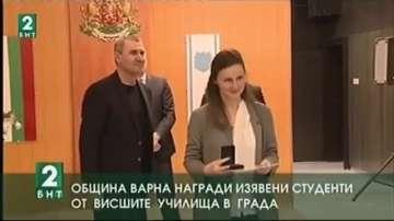 Община Варна награди изявени студенти от висшите училища в града