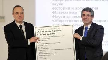 Софийският университет - лидер в рейтинговата система на висшите училища