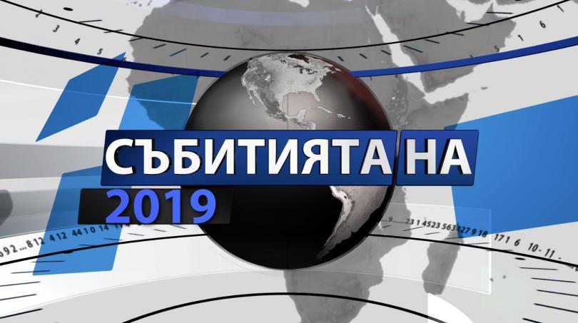 Кое е събитието на 2019-та година според вас? Предлагаме ви