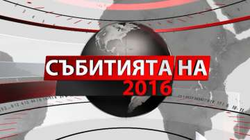 Тази вечер: Събитията на 2016 - промениха ли се светът и медиите