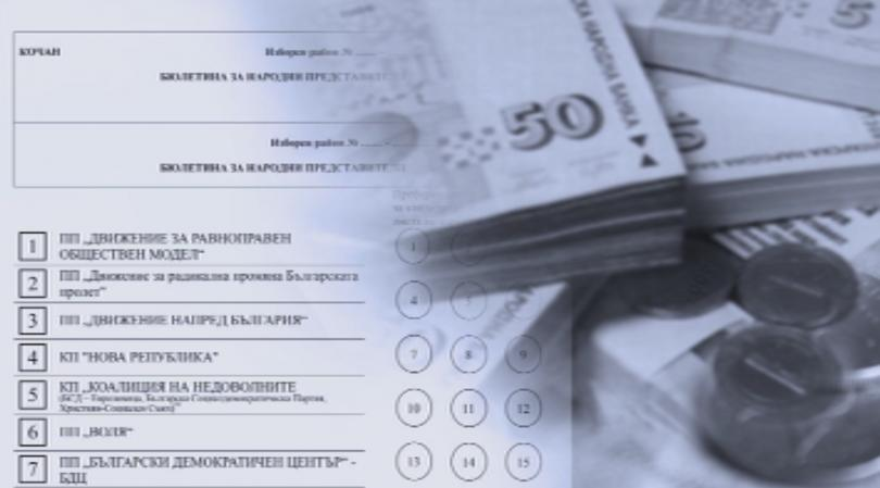 Министерството на финансите оповести официално сумите, които политическите партии трябва