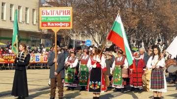 Финален ден на фестивала Сурва в Перник
