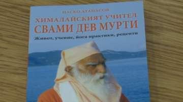 Нова книга за хималайския учител Свами Дев Мурти