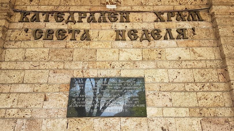 """снимка 1 Навършват се 94 години от атентата в """"Света Неделя"""""""