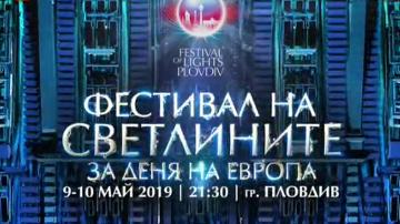 Уникално светлинно шоу в Пловдив за Деня на Европа