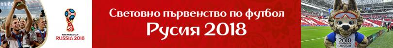 снимка 1 БНТ дава начало на специалната програма за Световното първенство по футбол 2018