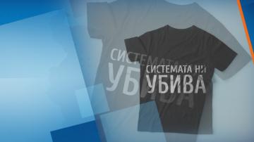 Майките на деца с увреждания се обявиха в защита на Бисер Петков