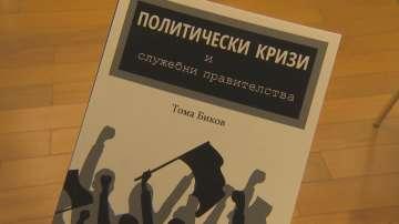 """Тома Биков представи новата си книга """"Политически кризи и служебни правителства"""""""