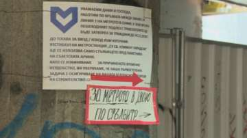 Неудобства за пътниците между метростанцията на СУ и бъдещата на Орлов мост