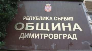 Българите в Сърбия ще се вписват в гражданските регистри с имена на български