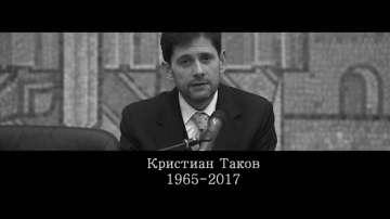 В памет на Кристиан Таков