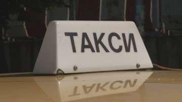 Поскъпнаха таксиметровите услуги в Благоевград