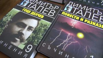 Бургаската библиотека Пейо Яворов получи всички произведения на Димитър Талев