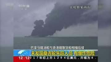 Намерено е тялото на моряк след катастрофата в Източнокитайско море