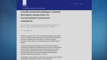 Москва: България е център на кампания срещу Русия