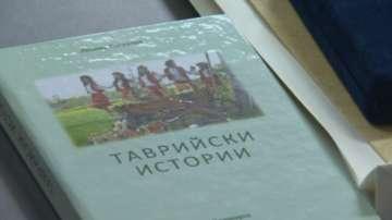 Книга разказва историите на българи, които се преселват в Таврия