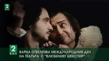 """Варненският театър празнува своя ден с """"Влюбеният Шекспир"""""""