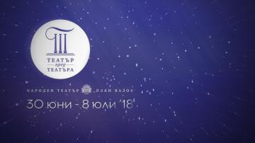 Театър пред театъра: Концерт-спектакъл България благословена земя