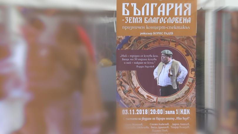Хоро пред Народния театър в София послужи като покана за спектакъл