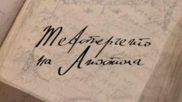 Националната библиотека показва оригинала на тефтерчето на Васил Левски