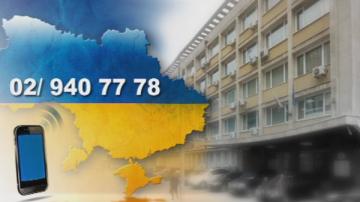 Гореща линия заради обстановката в Украйна