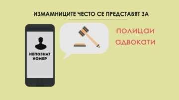 Близо 150 телефонни измами са регистрирани в МВР за 2 месеца