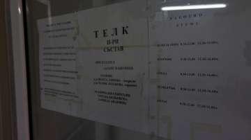 Полиция влезе в ТЕЛК-Благоевград, проверяват преписки
