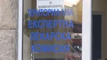 Тристранният съвет не прие промените в Наредбата за медицинската експертиза