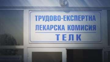Въвеждат се облекчения на административните процедури за хора с увреждания