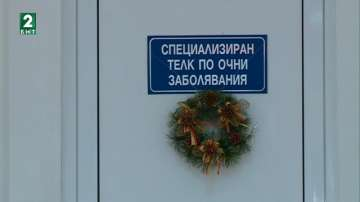 Без оставки в Териториалната експертна лекарска комисия в Пловдив