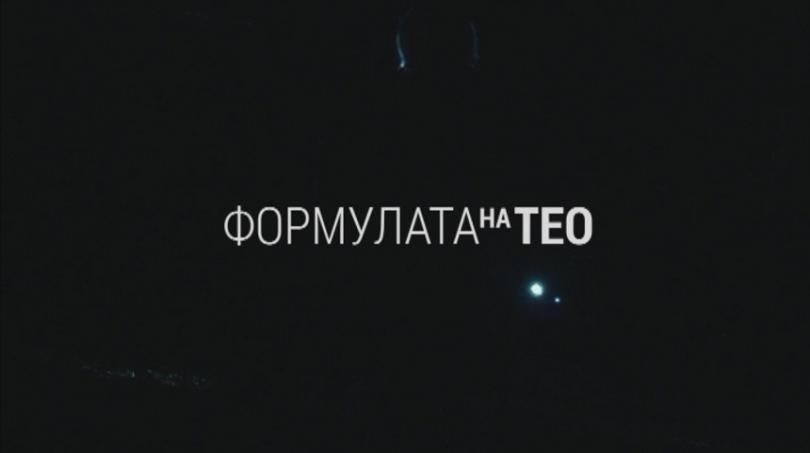 Първият пълнометражен филм за дългогодишния учител по физика Теодосий Теодосиев