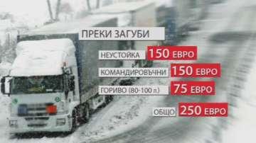 Колко губят превозвачите от забраните за движение заради лошото време?