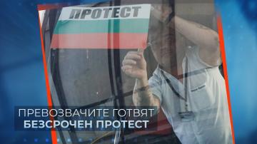 Превозвачите излизат на безсрочен общонационален протест
