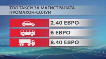 От днес влизат в сила тол таксите за магистралата Промахон-Солун