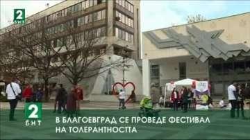 В Благоевград се проведе фестивал на толерантността