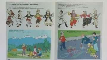 Малко примери за толерантност в българските учебници