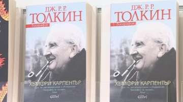 Биографията на Джон Толкин вече може да се прочете и на български език