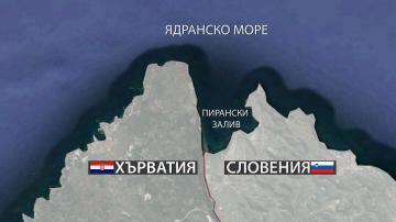Спор между Словения и Хърватия за морската им граница