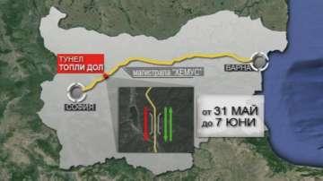 Затварят част от тунела Топли дол на АМ Хемус