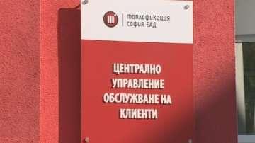 Топлофикация София затяга реда за плащане на сметки