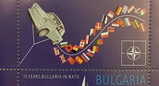 С юбилейна пощенска марка отбелязваме 15-та година от членството на